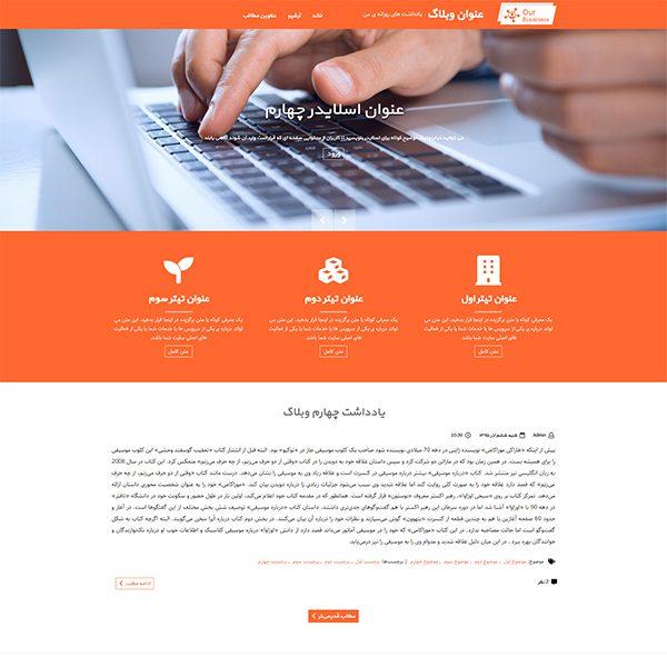 قالب حرفه ای وبلاگ - شرکتی ریسپانسیو