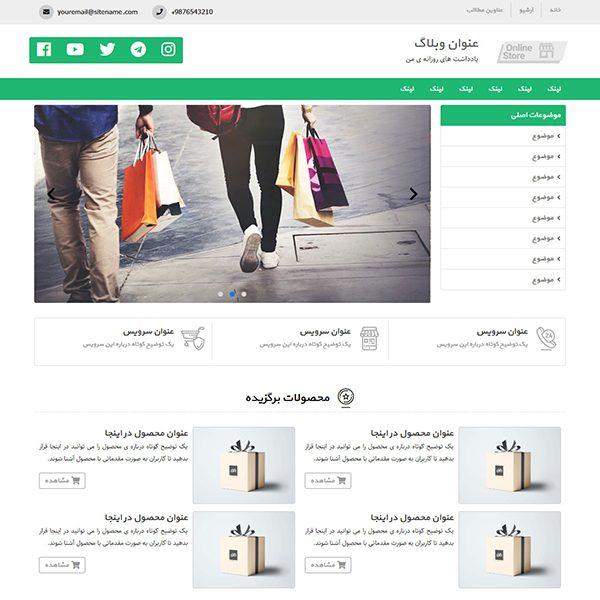 قالب حرفه ای وبلاگ فروشگاه اینترنتی