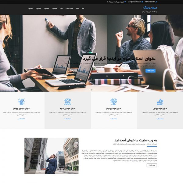 قالب حرفه ای وبلاگ شرکتی تجاری بلاگفا میهن بلاگ رزبلاگ