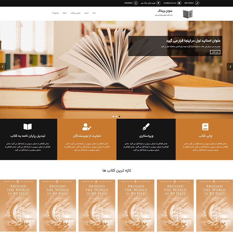 قالب ناشر و انتشارات برای وبلاگ حرفه ای