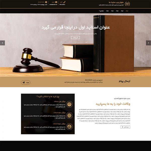 قالب وکیل وکالت بلاگفا میهن بلاگ رزبلاگ بیان قالب حرفه ای وبلاگ