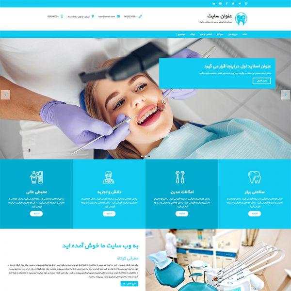 قالب وبلاگ دندان پزشکی بلاگفا میهن بلاگ رزبلاگ بیان