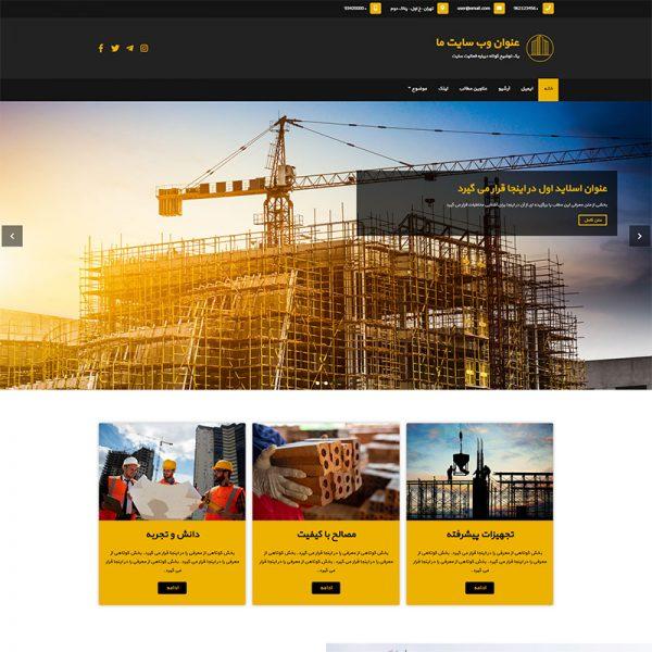 قالب شرکت ساخت و ساز ساختمانی بلاگفا میهن بلاگ رزبلاگ بیان
