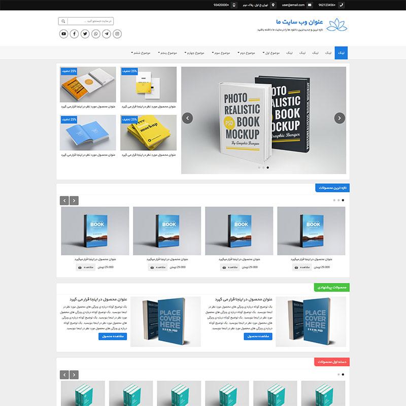 قالب فروشگاهی بلاگ بیان